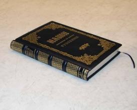Услуга реставрации книги в Украине