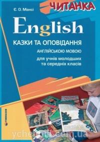 Купити підручник англійської мови