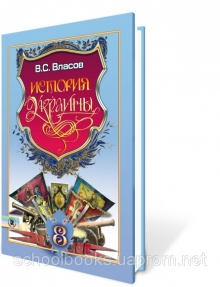 История Украины 8 класс - учебник