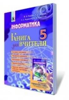Конспекти уроків з інформатики (5 клас)