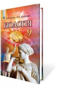 Биология (9 класс). Учебник по оптовой цене!