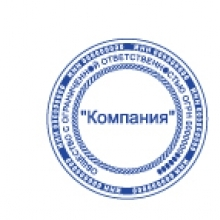 Виготовлення печаток (Київ) з доставкою!