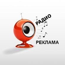 Реклама на радио (Киев)
