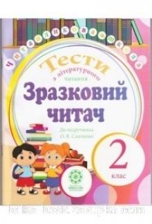 Зошит з літературного читання – 2 клас