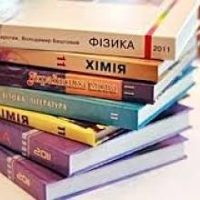 Купить учебники недорого, можно у нас!