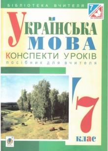 Конспект уроку з української мови - «Ukrbook»