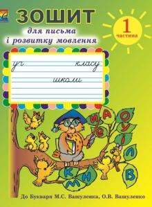 Рабочая тетрадь - «Ukrbook»