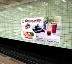 Реклама метро (Київ)