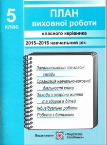 Конспекты уроков по украинскому языку (5 класс)
