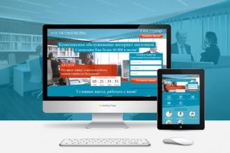 Создание Landing Page: уникальный дизайн, мобильная версия!