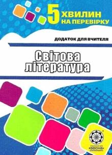 Контрольна робота зі світової літератури (8 клас) - «Ukrbook»