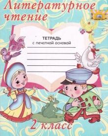 Рабочая тетрадь по литературному чтению (2 класс)