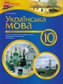 Планы-конспекты уроков по украинскому языку