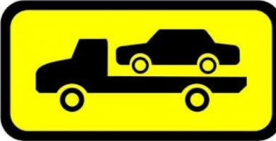 Эвакуация транспортного средства — звоните нам!