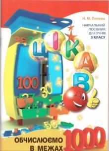 Математика (3 класс) учебник. Выгодные системы скидок!