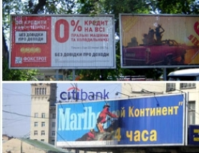Изготовление наружной рекламы в Киеве