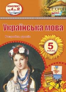 Конспекти уроків з української мови