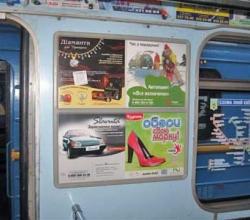 Ефективна реклама в метро від A & P