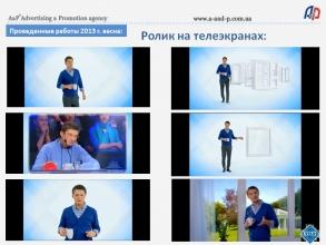Заказать создание рекламных видеороликов на a-and-p.ub.ua