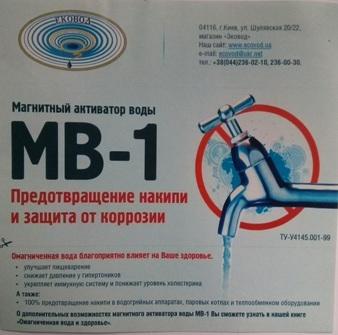Магнитный активатор воды МВ-1 от кампании