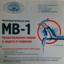 Магнітний активатор води МВ-1 від компанії