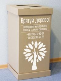Хочете установку контейнерів для збору непотрібного паперу в офісах - звертайтеся до нас (Київ)