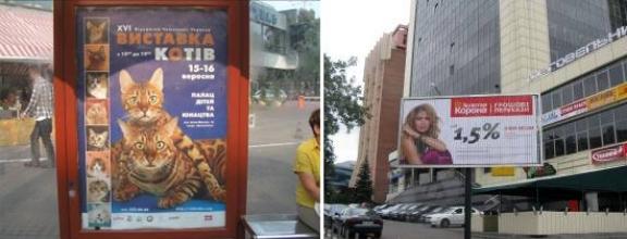 Производство наружной рекламы в Киеве - заказать у профессионалов