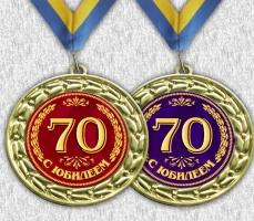 Замовити ювілейні медалі - вигідна ціна (Ужгород)