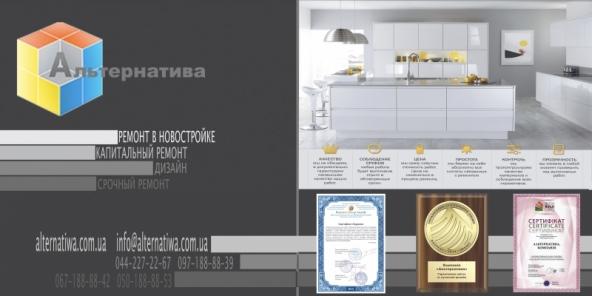 Чому нас вибирають? Ремонт квартир, будинків та офісів в Києві