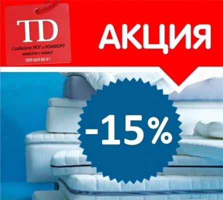 Ціна на матрац знижена на 15%