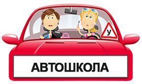 Практические занятия по вождению в Луцке