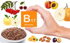 Предлагаем витамин В17 недорого!