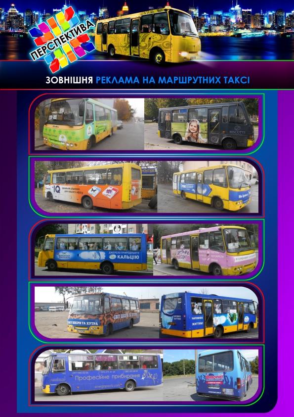 Унікальна реклама на автобусах — замовляйте у нас!