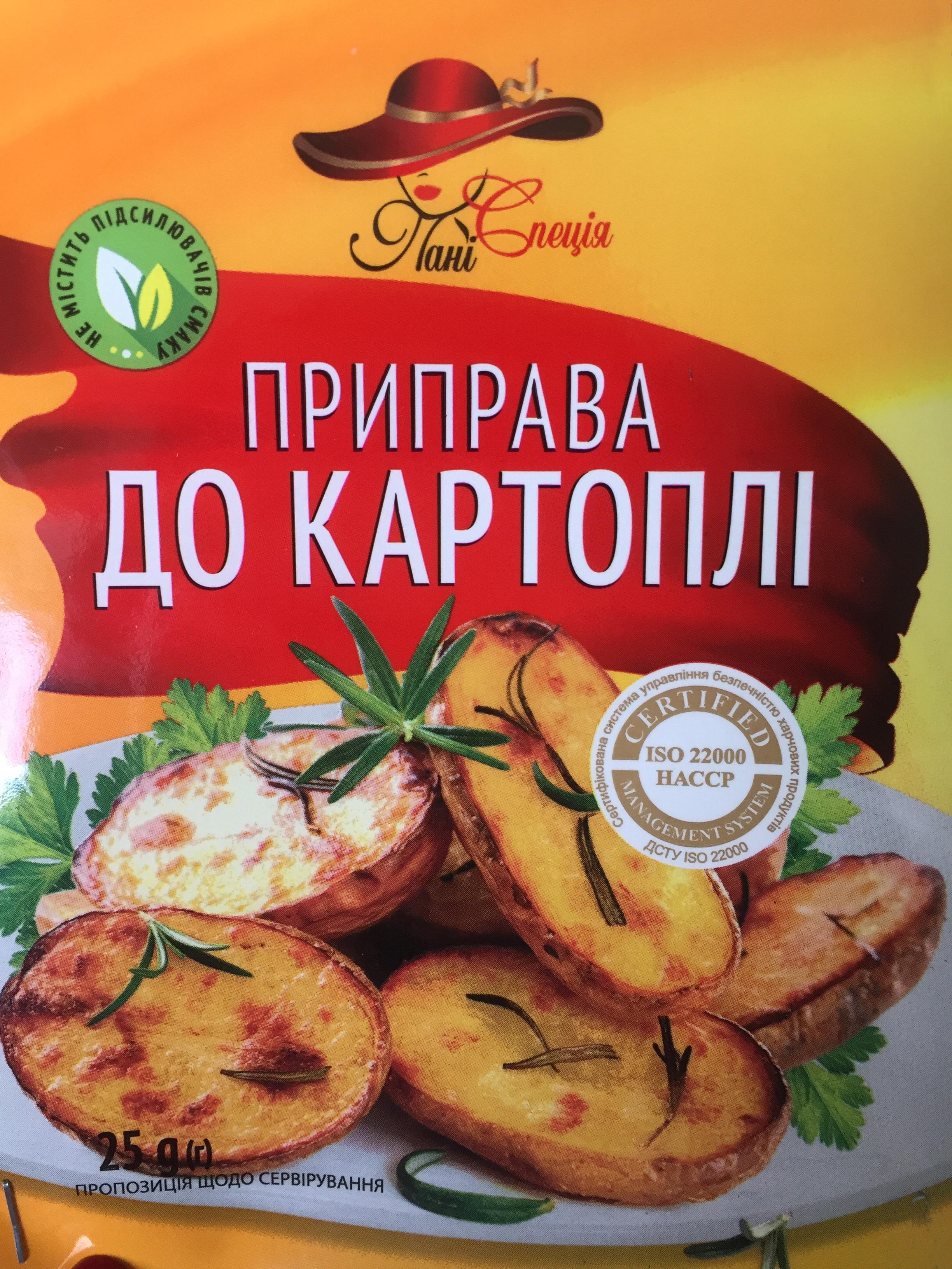 Приправа до картоплі - купити можна тут!