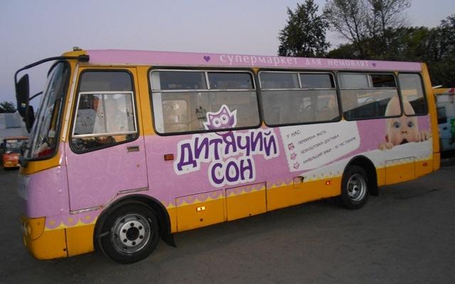 Якісну рекламу на транспорті виготовляємо ми!