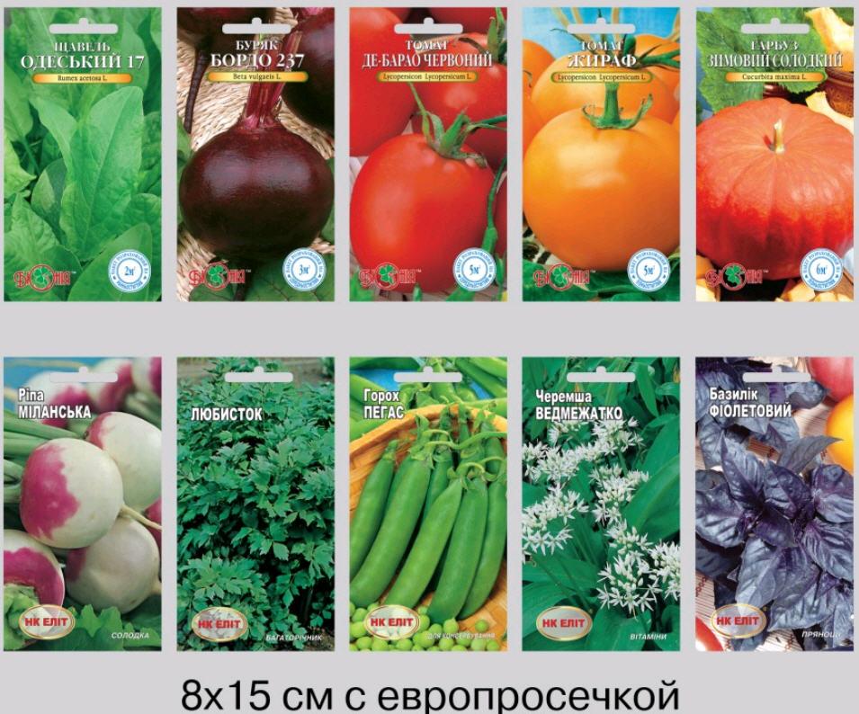 Пакети для насіння замовити онлайн
