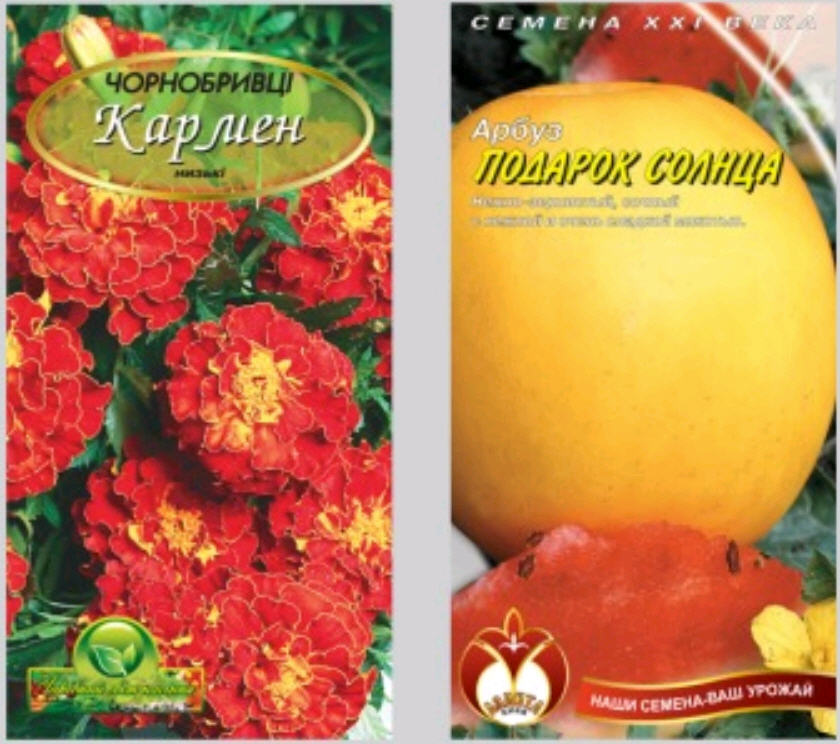 Пакетики для насіння купити