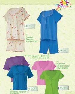 Пропонуємо купити жіночий трикотаж оптом - піжами в асортименті ... b6c29845933c9