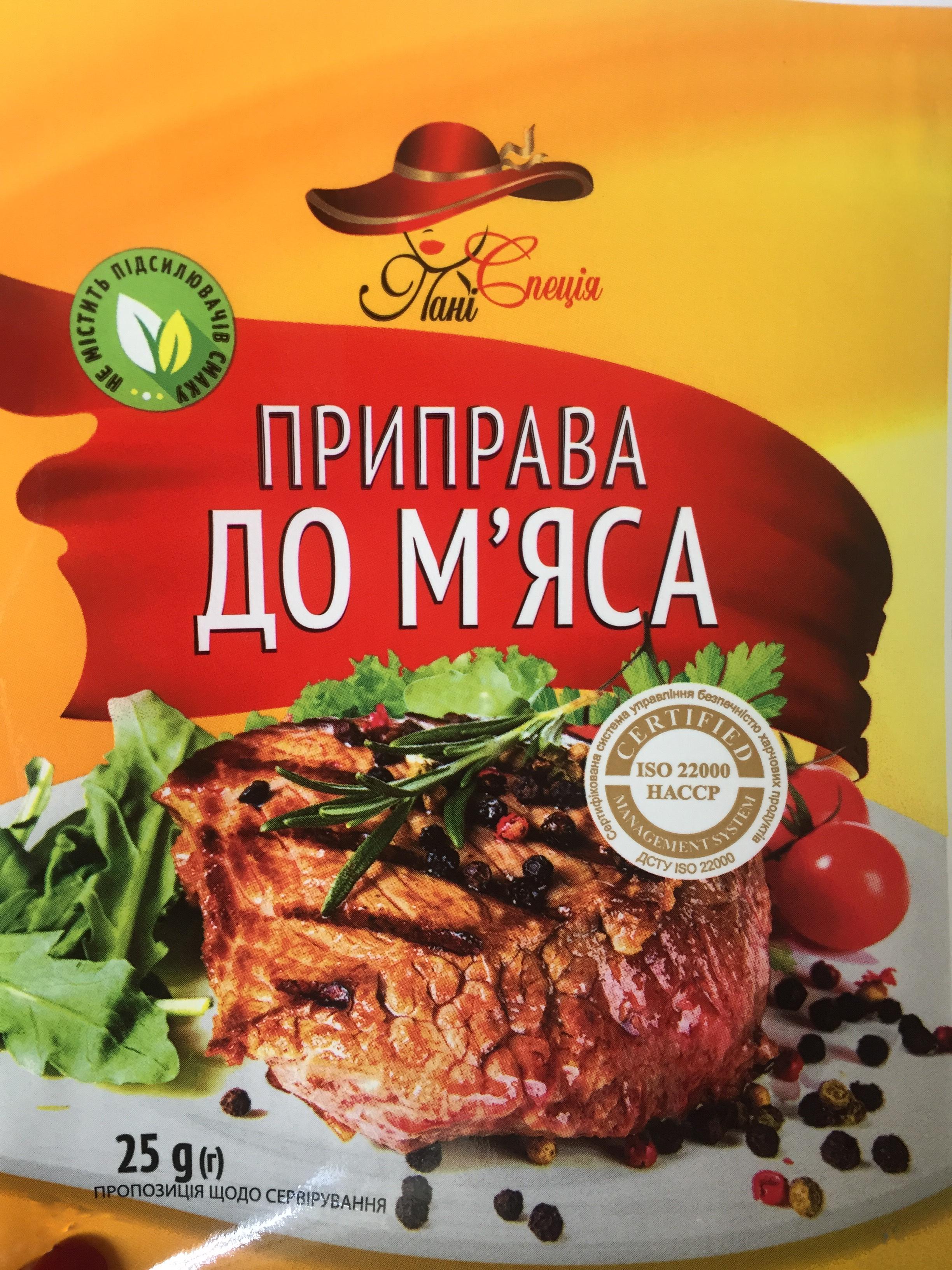 В продаже приправа к мясу от украинского производителя