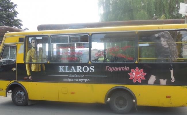 Транспортная реклама, изготовление и размещение