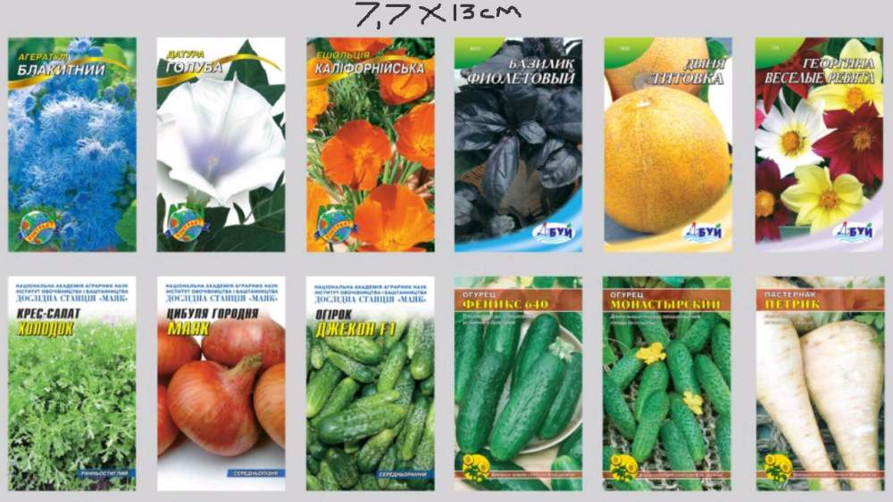 Изготовление бумажных пакетов для семян любых размеров