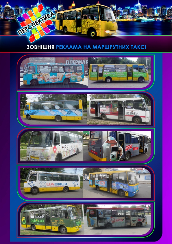 Вам потрібна реклама на транспорті? Замовити можна у нас!