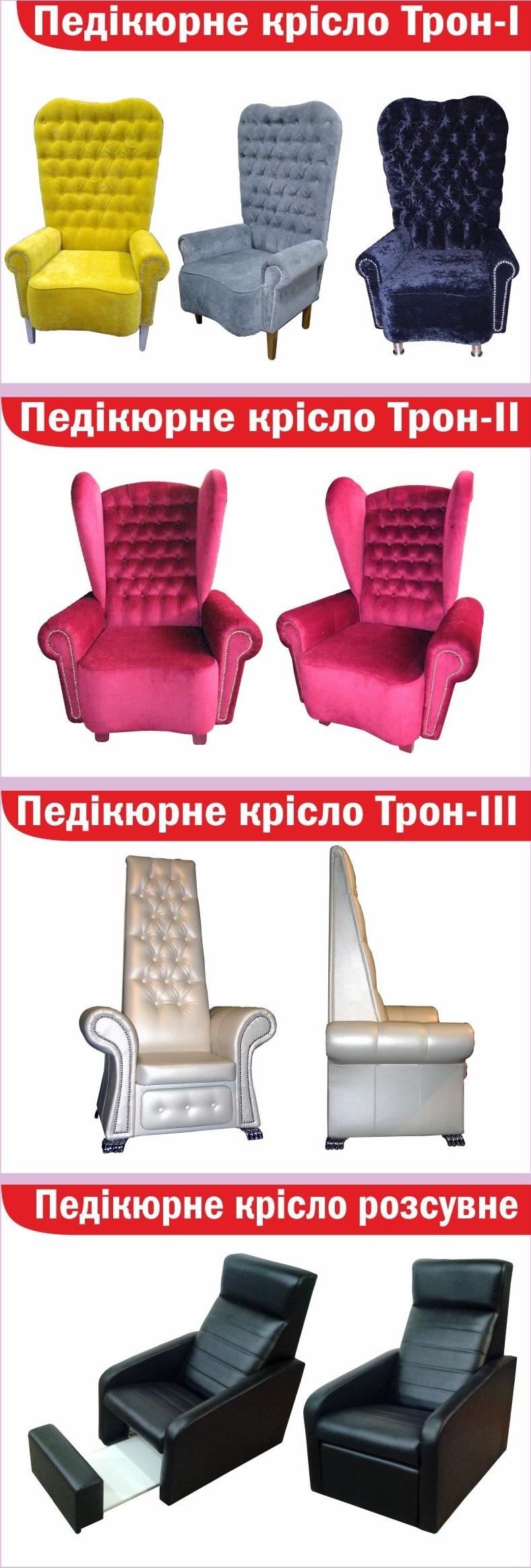 Педикюрні крісла ТРОН - відчуй себе королевою!