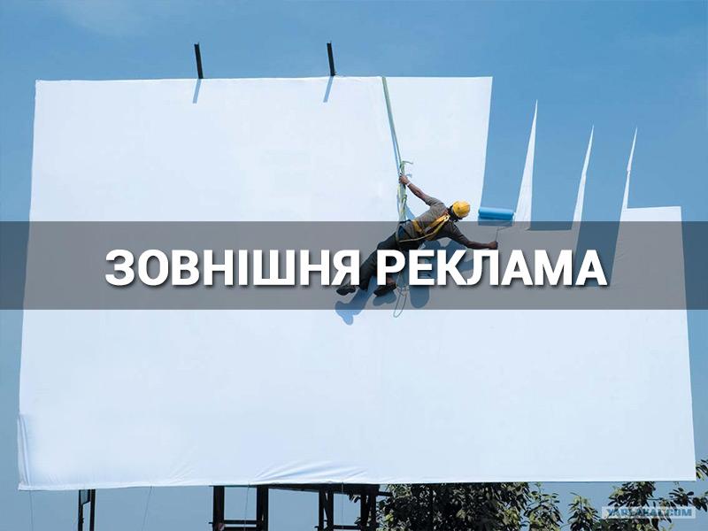 Зовнішня реклама Дніпропетровськ недорого