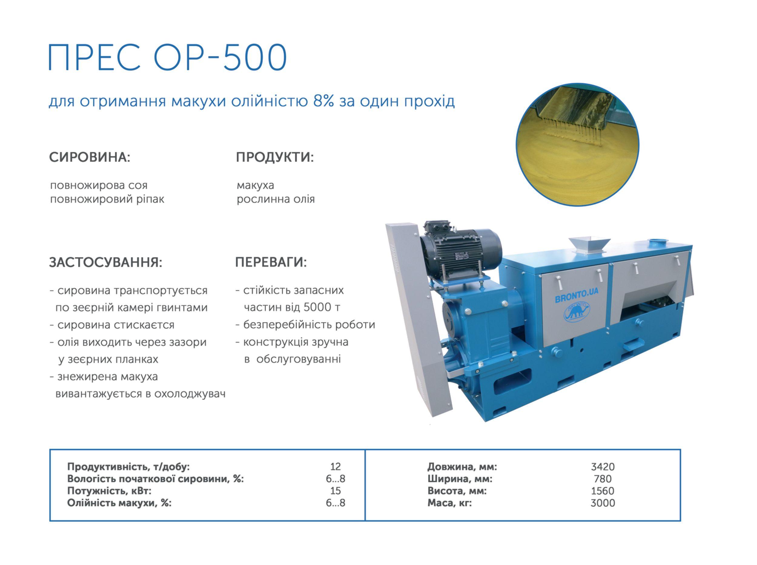 Купуйте олійний прес - ціни найкращі в Україні!