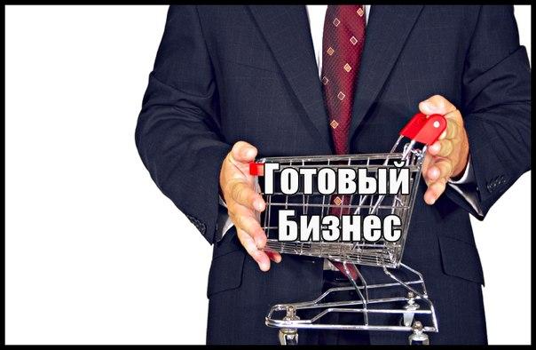 Бизнес готовый купить/ продать: недорогие консалтинговые услуги Киев