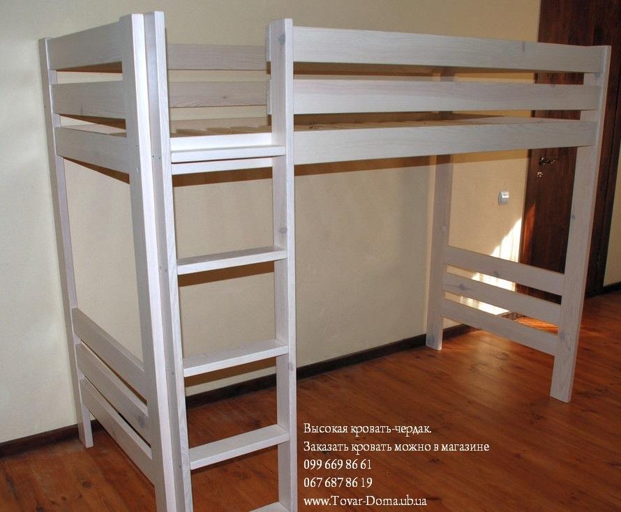 В наличии кровать - чердак высокая. Успейте забрать!