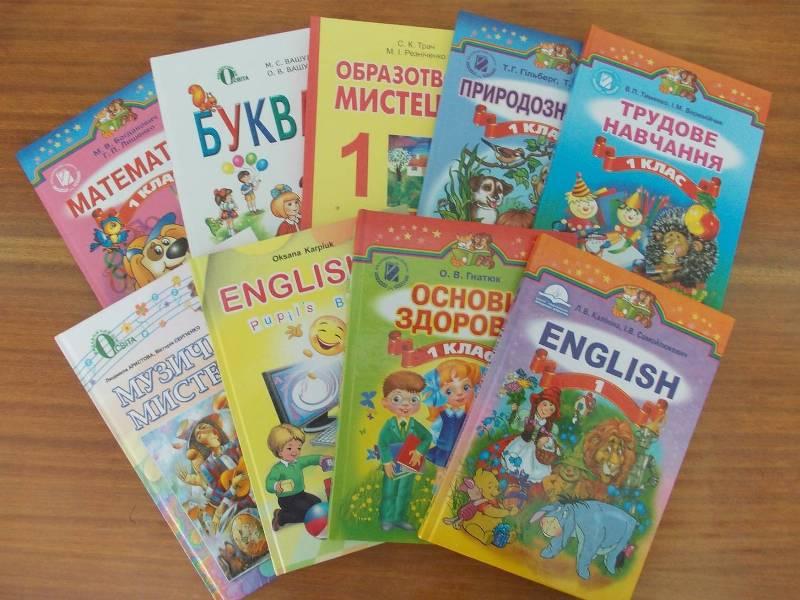 Пропонуємо шкільні підручники купити онлайн