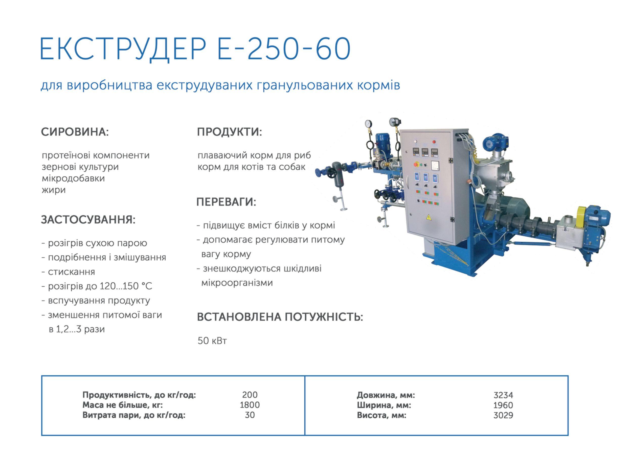 Экструдер кормов Е-250-60 - спешите купить в Украине!