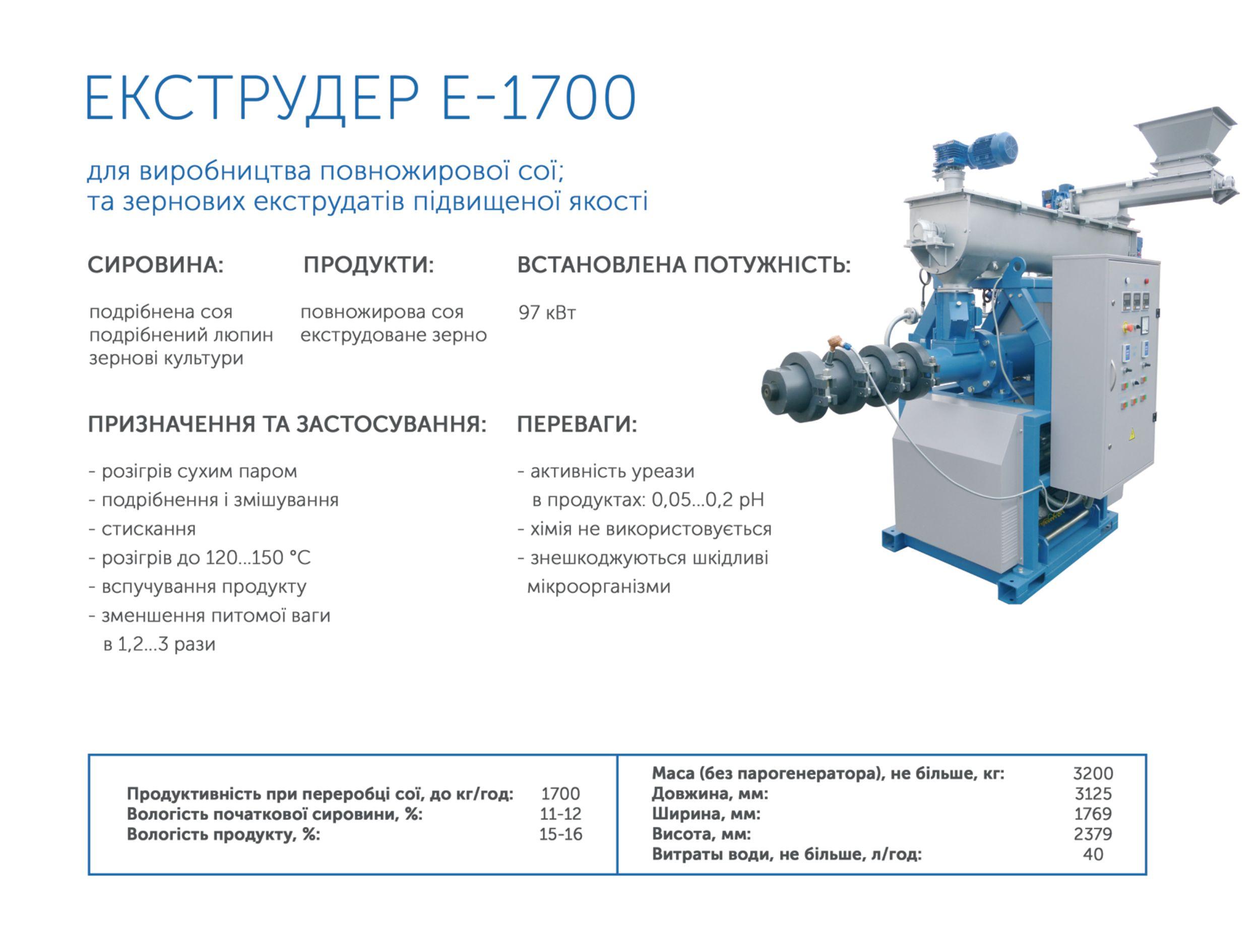 Продаємо екструдер Е-1700 з пре-кондиціонером